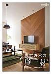 無垢の木の壁材カタログ(2020)