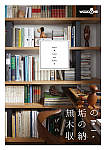 無垢の木の収納カタログ(haco/tana/kana編)