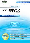 ネポン便槽FRPタンクシリーズ