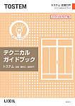 テクニカルガイドブック トステム玄関/勝手口/浴室引戸