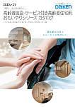 高齢者施設・サービス付き高齢者住宅用 おもいやりシリーズカタログ
