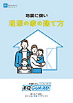 EQ GUARD 地震に強い理想の家の建て方