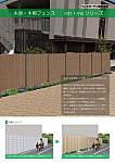 木塀・木柵フェンス mh・msシリーズA3版