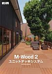 M-Wood2ユニットデッキシステム