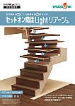 セットオン階段Lightリアージュパンフレット