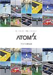アトミクス総合カタログ