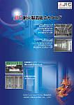 JIC耐火製品総合カタログ