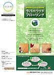 ラバーウッドフローリング/地球樹商品