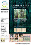 ヒノキハイブリッド合板/地球樹商品