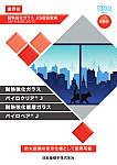 JIS認証取得 耐熱強化ガラス「パイロクリアJ/パイロペアJ」