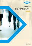 自動ドア総合カタログ(センサー)