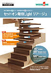 セットオン階段Lightリアージュ