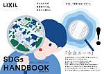 LHT SDGsハンドブック