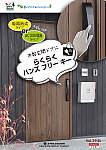 木製ドアのカタログVOL.39EL