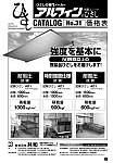 ひさしの専門メーカーアルフィン 総合カタログNo.31 価格表