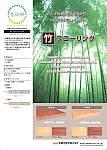 竹フローリング/地球樹商品