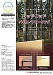 レッドウッド パネル/フローリング/地球樹商品