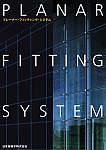 強化ガラス点支持スクリーン「プレーナーフィッティングシステム」カタログ