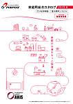 パーパス 家庭用総合カタログ(ガス給湯機器/温水暖房システム)2021.II版