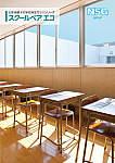 学校用窓ガラスシリーズ「スクールペアエコ」カタログ